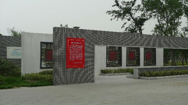 靖江市法治主题公园