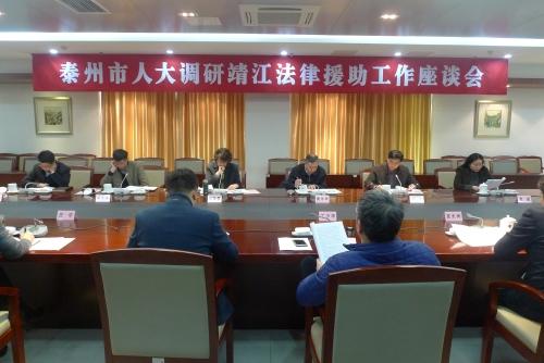 泰州市人大调研靖江法律援助工作