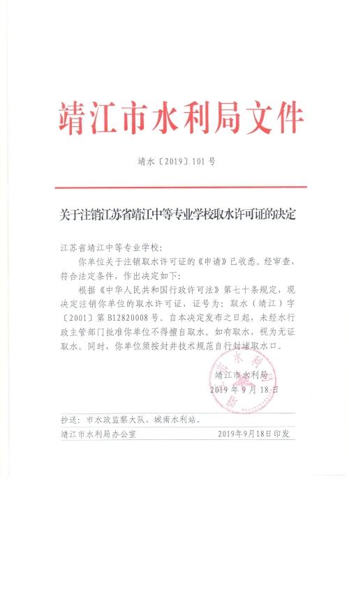 关于注销江苏省靖江中等专业学校取水许可证