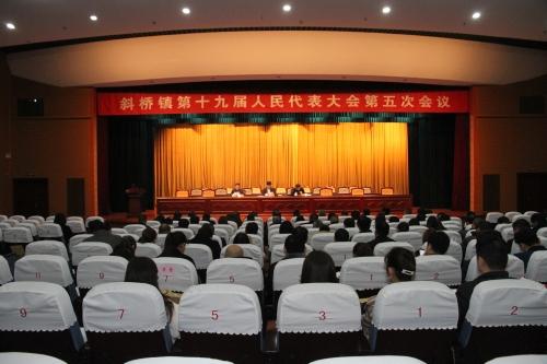 斜桥镇召开第十九届人民代表大会第五次会议
