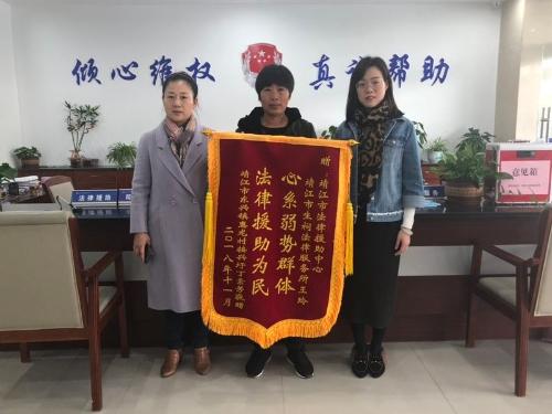 靖江市法律援助中心心系弱势群体获称赞