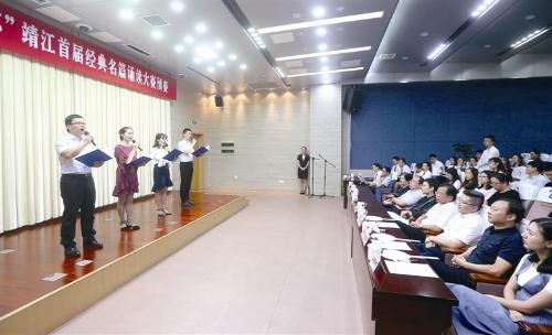 靖江市首届经典名篇诵读大赛开赛