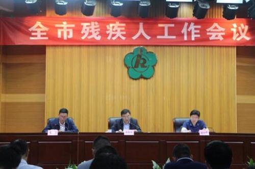 靖江市政府召开靖江市残疾人工作会议