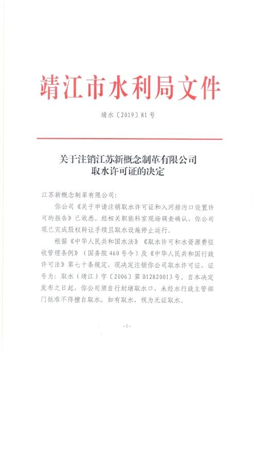 关于注销江苏新概念制革有限公司取水许可证