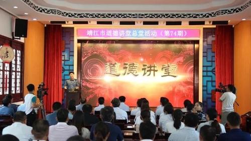靖江市交通运输局承办靖江市第74期道德讲堂