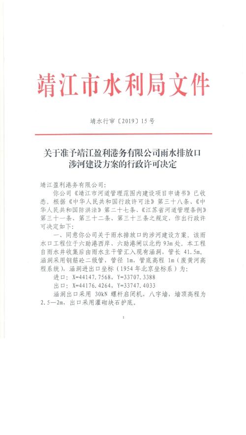关于准予靖江盈利港务有限公司雨水排放口涉