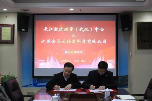 金马云物流联手武汉长江航道测量中心项目签