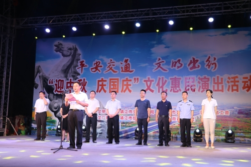 """靖江市交通运输局举办""""平安交通 文明出行"""
