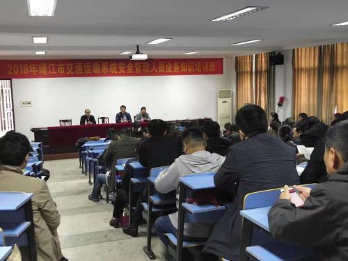 靖江交通运输局举办安全管理人员业务知识培