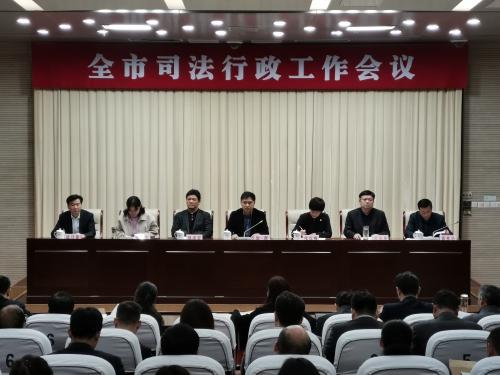 """靖江市司法局""""六个全力""""部署开展2019年司"""