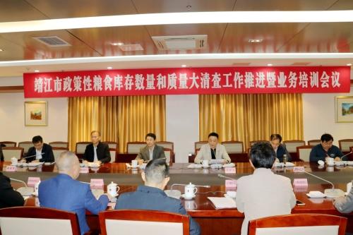 靖江市召开政策性粮食库存数量和质量大清查