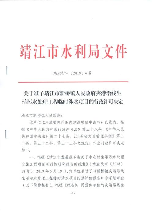 关于准予靖江市新桥镇人民政府夹港沿线生活