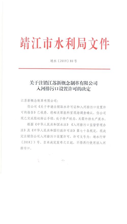 关于注销江苏新概念制革有限公司入河排污口