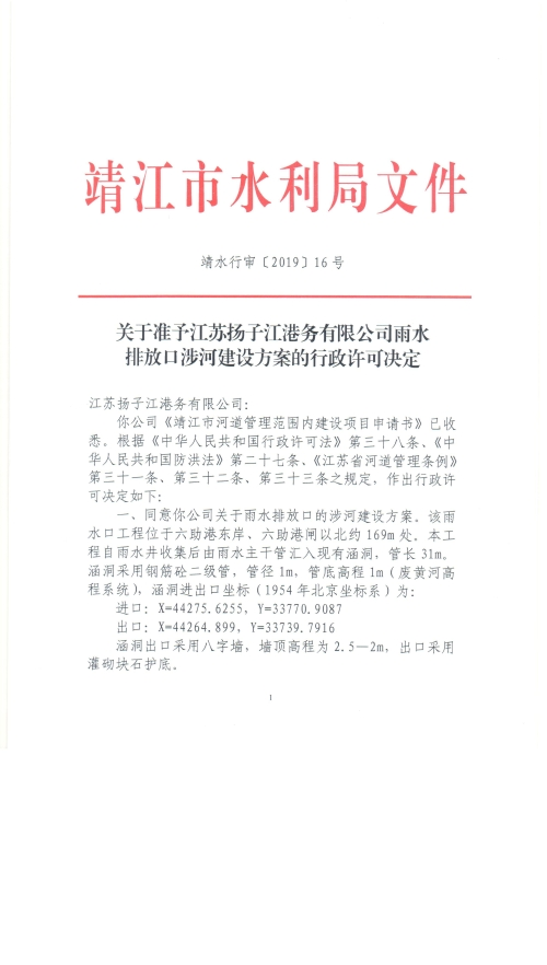 关于准予江苏扬子江港务有限公司雨水排放口