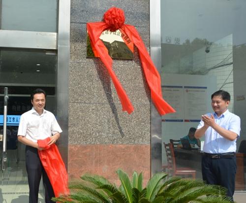 靖江市劳动争议法律援助工作站揭牌